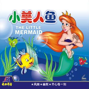 今天,爸爸妈妈和我一起看了一部动画片叫做《小美人鱼》.